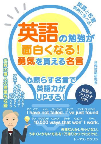 英語の勉強が面白くなる!勇気を貰える名言 / 世界英語研究会