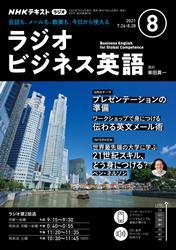 NHKラジオ ラジオビジネス英語2021年8月号【リフロー版】 / 日本放送協会
