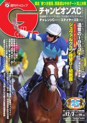 週刊Gallop(ギャロップ) (12月3日号)