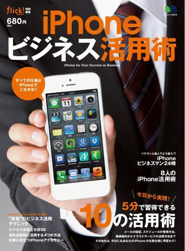 iPhoneビジネス活用術 (2013/07/26) / エイ出版社