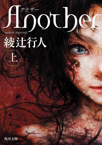 Another (上) / 綾辻行人