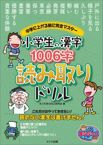 小学生の漢字1006字 読み取りドリル 中学に上がる前に完全マスター / 子ども学力向上研究会