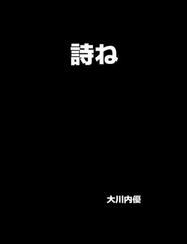 絵本「詩ね」 / 大川内優