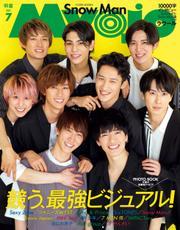 Myojo (ミョージョー) 2021年7月号【読み放題限定】 / 集英社