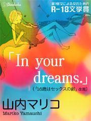In your dreams.
