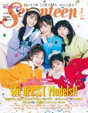 Seventeen (セブンティーン) 2021年2月号 / 集英社