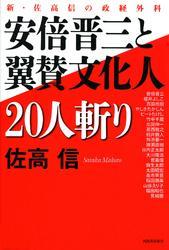安倍晋三と翼賛文化人20人斬り 新・佐高信の政経外科 / 佐高信