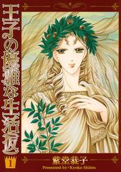 王子の優雅な生活(仮) 1巻 / 紫堂恭子
