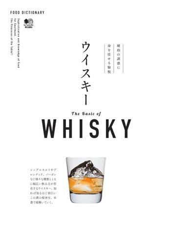 FOOD DICTIONARY ウイスキー (2016/04/26) / エイ出版社