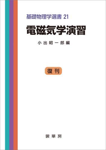 電磁気学演習(小出昭一郎 編) 基礎物理学選書 21 / 小出昭一郎
