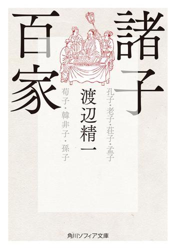 諸子百家 / 渡辺精一