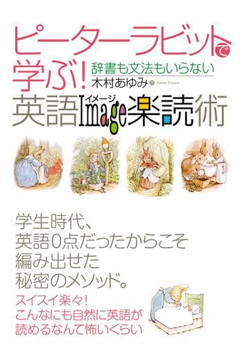 ピーターラビットで学ぶ!英語イメージ楽読術 / 木村あゆみ