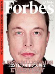 Forbes JAPAN(フォーブス ジャパン)  (2021年7月号) / atomixmedia