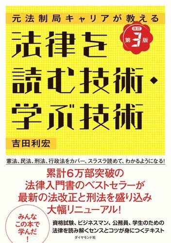 法律を読む技術・学ぶ技術[改訂第3版] / 吉田利宏