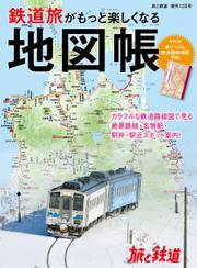 旅と鉄道 増刊 (2020年12月号) / 天夢人