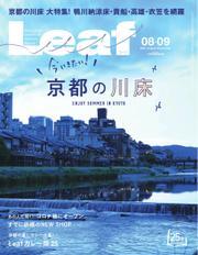 Leaf(リーフ) (8・9月合併号) / リーフ・パブリケーションズ