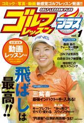 ゴルフレッスンプラス vol.1 / 日本文芸社