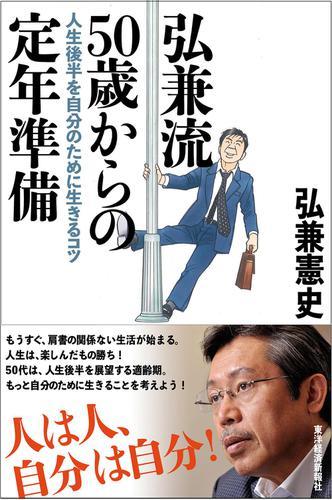 弘兼流 50歳からの定年準備―人生後半を自分のために生きるコツ / 弘兼憲史