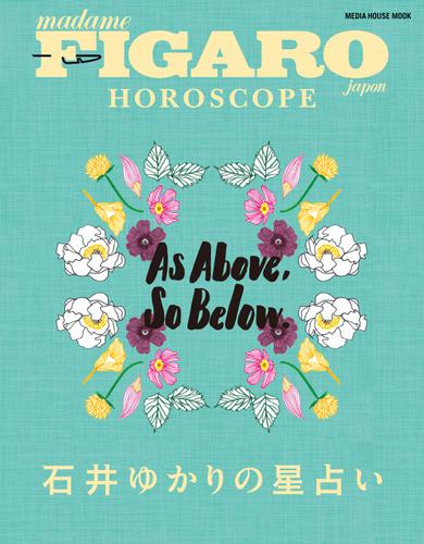 FIGARO japon HOROSCOPE 石井ゆかりの星占い (メディアハウスムック) / 石井ゆかり
