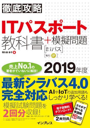 徹底攻略 ITパスポート教科書+模擬問題 2019年度 / 間久保 恭子