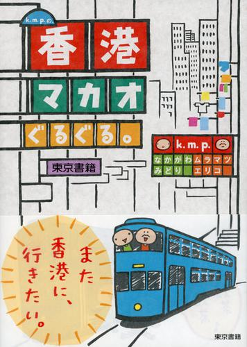 k.m.p.の、香港・マカオぐるぐる。 / k.m.p.