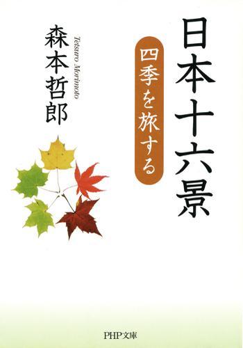 日本十六景 / 森本哲郎