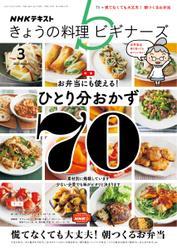 NHK きょうの料理ビギナーズ (2021年3月号) / NHK出版