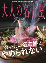 大人の名古屋 (vol.54) / CCCメディアハウス