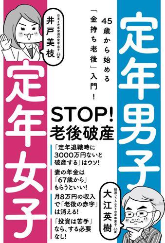 定年男子 定年女子 45歳から始める「金持ち老後」入門! / 大江英樹