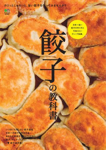 餃子の教科書 (2017/03/07) / エイ出版社