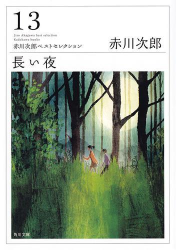 長い夜 / 赤川次郎