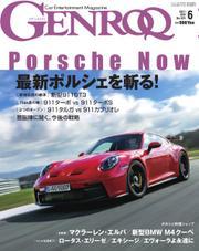 GENROQ(ゲンロク) (2021年6月号) / 三栄