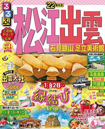 るるぶ松江 出雲 石見銀山 足立美術館'22 / JTBパブリッシング