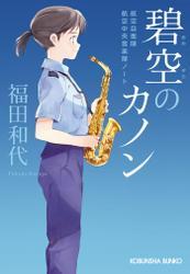 碧空のカノン~航空自衛隊航空中央音楽隊ノート~ / 福田和代