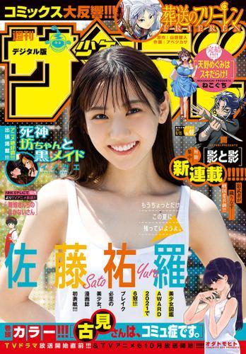 週刊少年サンデー 2021年40号(2021年9月1日発売) / 週刊少年サンデー編集部