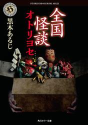 全国怪談 オトリヨセ / 黒木あるじ
