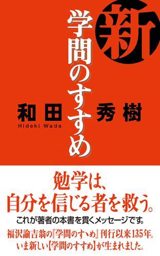 新・学問のすすめ / 和田秀樹
