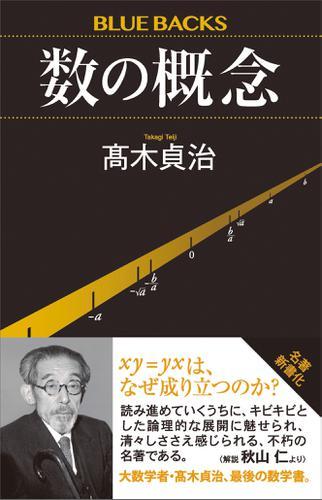数の概念 / 高木貞治
