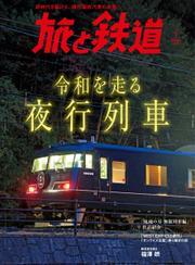 旅と鉄道 (2021年1月号) / 天夢人
