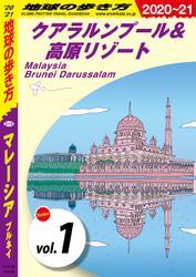 地球の歩き方 D19 マレーシア ブルネイ 2020-2021 【分冊】 1 クアラルンプール&高原リゾート / 地球の歩き方編集室