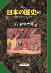 マンガ日本の歴史(中世篇) - 弥陀の光明をかかげて