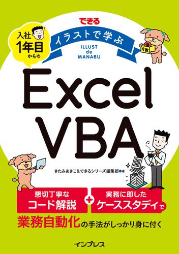 できる イラストで学ぶ 入社1年目からのExcel VBA / きたみ あきこ