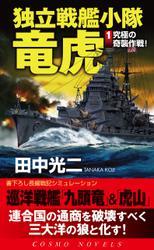 独立戦艦小隊竜虎(1)究極の奇襲作戦 / 田中光二