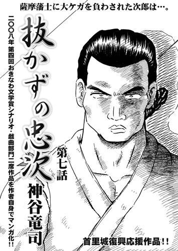 抜かずの忠次 第7話 / 神谷竜司