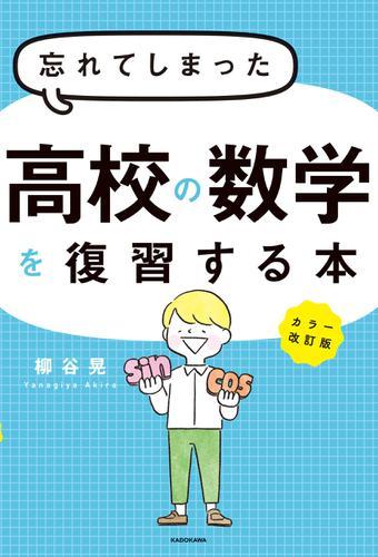 カラー改訂版 忘れてしまった高校の数学を復習する本 / 柳谷晃