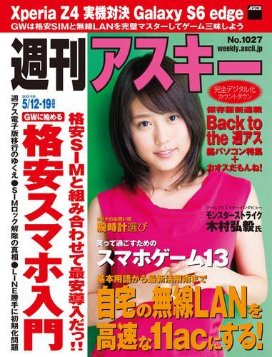 週刊アスキー 2015年 5/12-19号【電子特別版】 / 週刊アスキー編集部