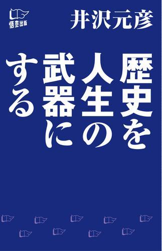 歴史を人生の武器にする / 井沢元彦