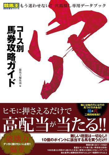 コース別馬券攻略ガイド 穴 / 競馬王編集部 編