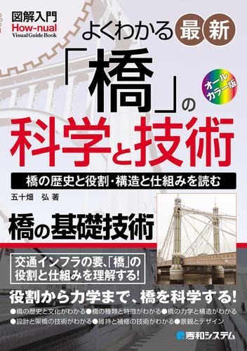 図解入門 よくわかる 最新 「橋」の科学と技術 / 五十畑弘