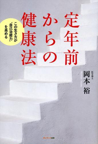定年前からの健康法 / 岡本裕
